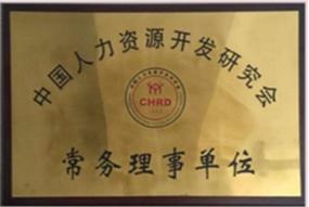 荣誉:人力资源开发研究会常务理事单位