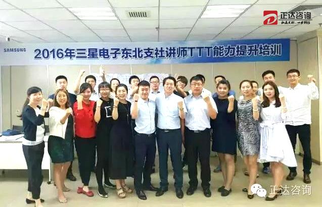 三星电子东北支社培训师培训项目完美收官!