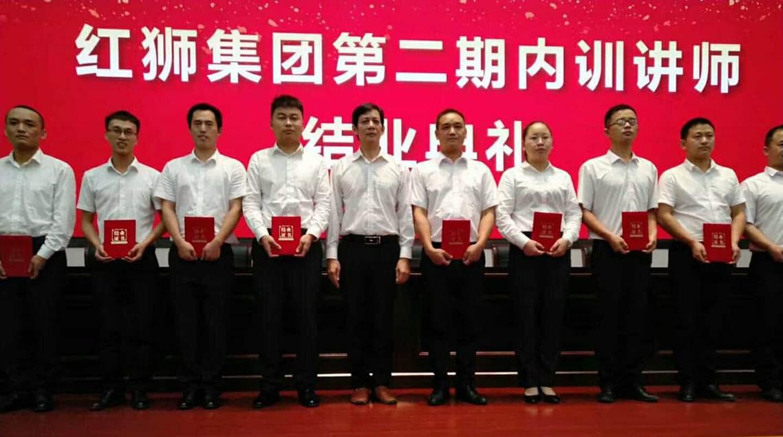 红狮控股集团--内训师培养项目圆满结束!